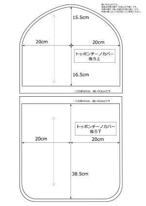 カバーの作り方と型紙