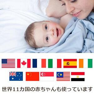 ふわりこのトッポンチーノは世界11カ国で使われています