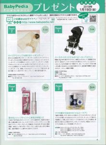 babypedia_掲載記事