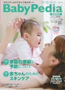 babypedia_表紙