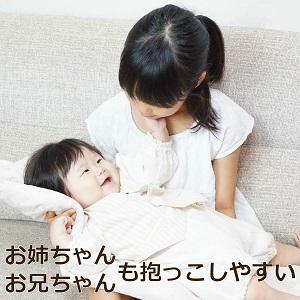 トッポンチーノがあればお姉ちゃん、お兄ちゃんも抱っこしやすい