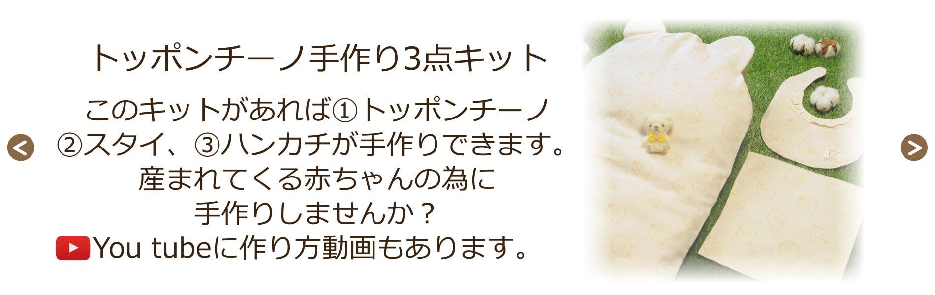トッポンチーノ手作り3点キット_スライダー
