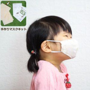 手作りマスク3点キット
