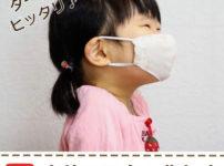 立体マスク作り方 動画もあります