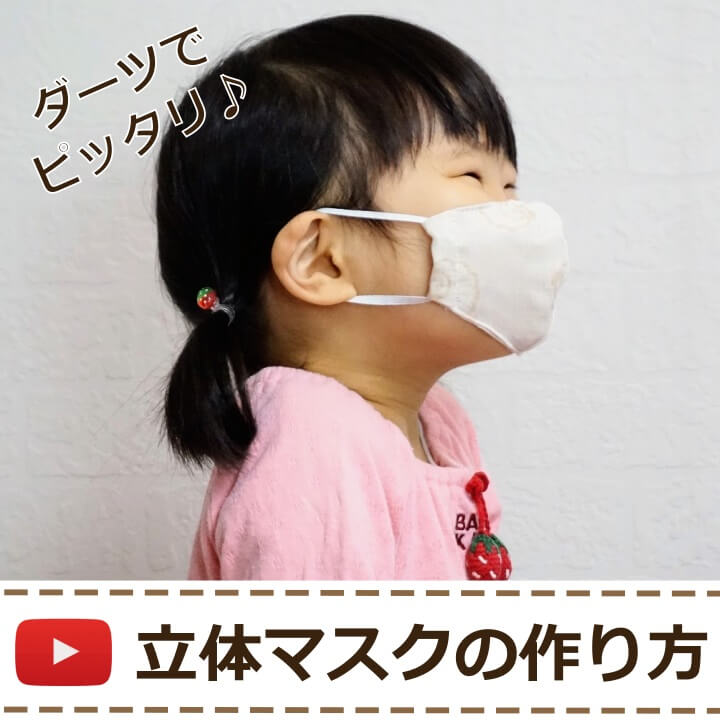 マスク ダーツ 型紙 入り ミシンで作る ダーツマスク