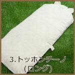 4styleトッポンチーノ 3 トッポンチーノ(ロング)