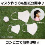 ダーツ付き布マスクの作り方と型紙がコンビニ印刷できます