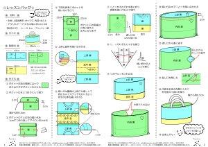 レッスンバッグの作り方レシピPDFサムネイル