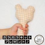 ガラガラ手作りキットプレゼント